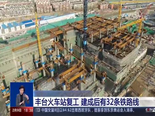 [共同关注]重点工程节后陆续开工复工·北京 丰台火车站复工 建成后有32条铁路线