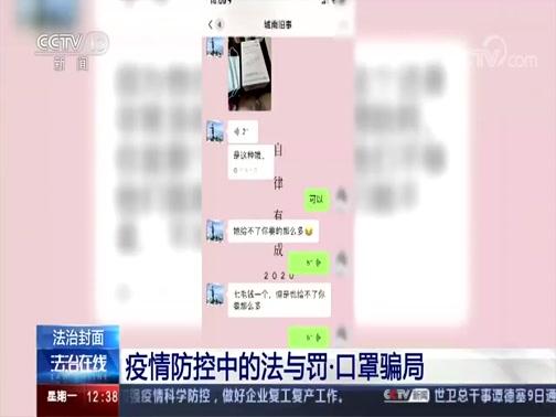 [法治在线]法治封面 疫情防控中的法与罚·口罩骗局