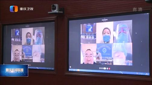 [重庆新闻联播]习近平总书记在北京调研新冠肺炎疫情防控工作时的重要讲话在我市干部群众中引起强烈反响