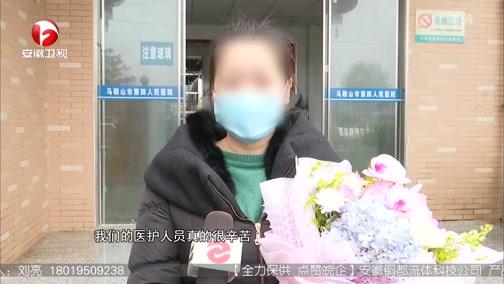 """[安徽新闻联播]探访治愈者:""""晒太阳的感觉真好"""""""