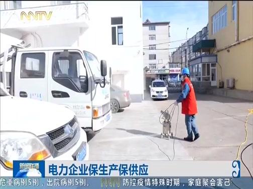 [内蒙古新闻联播]电力企业保生产保供应