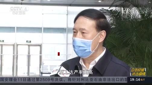 《中国新闻》 20200212 19:00