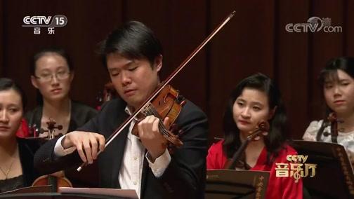 [CCTV音乐厅]《查尔达什舞曲》 小提琴:吕思清 黄滨 宁峰 黄蒙拉 陈曦 刘霄 钢琴:芦静怡