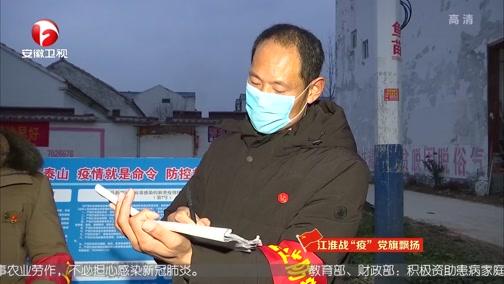 [安徽新闻联播]守初心担使命 党员冲在抗疫最前线