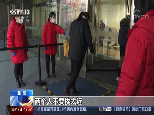 [法治在线]北京 企业复工 写字楼加强消毒分流人员