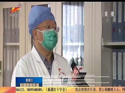 [新疆新闻联播]专家提示:科学节约佩戴口罩