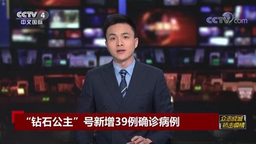《中国新闻》 20200213 03:00