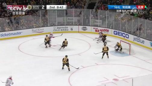 2019-20赛季北美冰球职业联赛 常规赛 蒙特利尔加拿大人VS波士顿棕熊 20200213