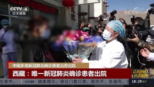 《中国新闻》 20200213 18:00