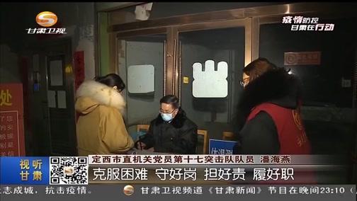 """[甘肃新闻]战""""疫""""第一线 党员冲锋在前"""