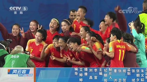 [女足]一场比赛——女足世界杯中意之战