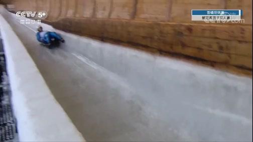 2020年世界雪橇锦标赛 短距离男子双人赛 20200214