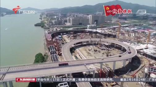 [广东新闻联播]堡垒筑在一线 党员冲在一线