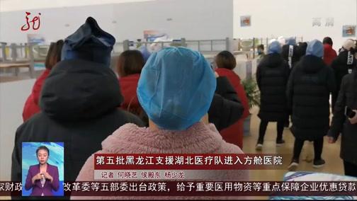 [全省新闻联播]第五批黑龙江支援湖北医疗队进入方舱医院