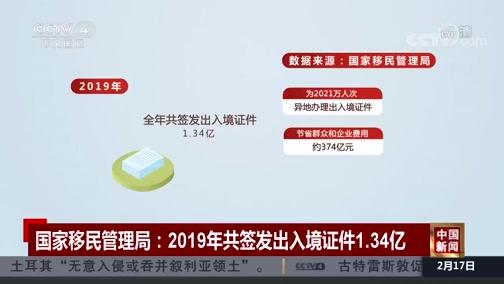 [中国新闻]国家移民管理局:2019年共签发出入境证件1.34亿