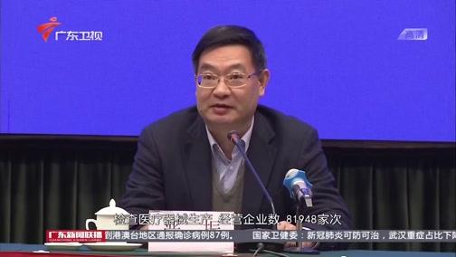 [广东新闻联播]广东省政府新闻办疫情防控第二十三场新闻发布会