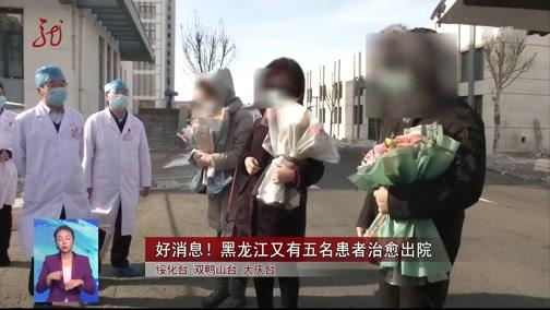 [全省新闻联播]好消息!黑龙江又有五名患者治愈出院