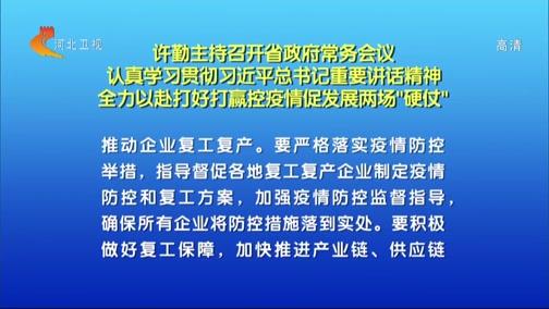 [河北新闻联播]许勤主持召开省政府常务会议 认真学习贯彻习近平总书记重要讲话精神 全力以赴打好打赢控疫情