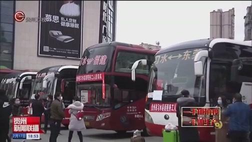 [贵州新闻联播]习水县:309名务工人员搭上就业快车