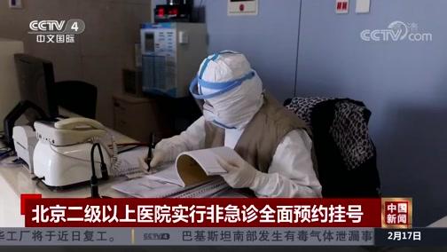 [中国新闻]北京二级以上医院实行非急诊全面预约挂号