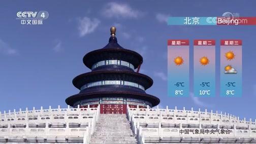[中国新闻]2020年2月17日天气预报