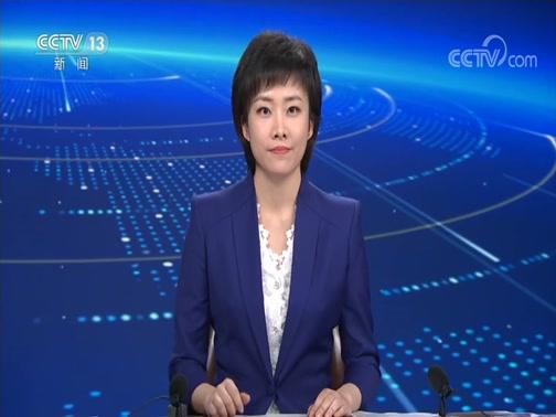《新闻直播间》 20200215 03:00