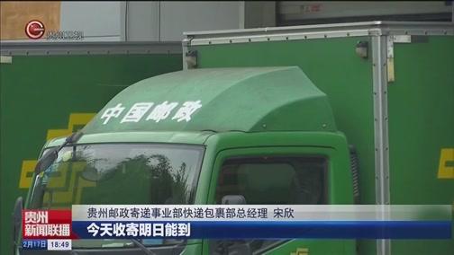 [贵州新闻联播]贵州邮政行业全力保障物资安全畅达