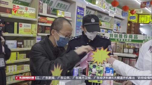 [广东新闻联播]坚决打赢疫情防控人民战争 总体战 阻击战