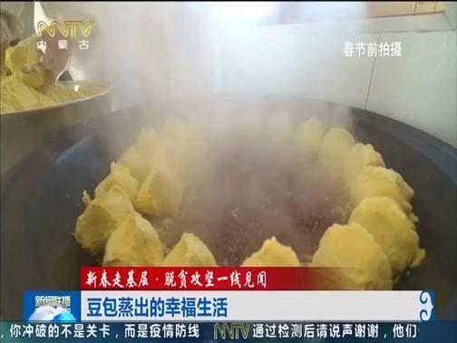 [内蒙古新闻联播]新春走基层脱贫攻坚一线见闻 豆包蒸出