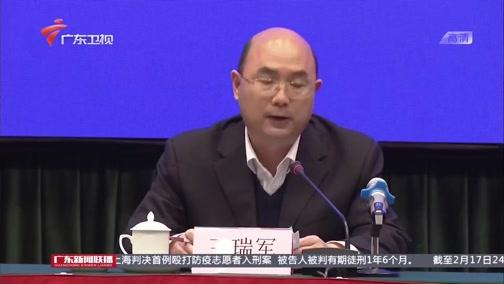 [广东新闻联播]广东省政府新闻办疫情防控第二十四场新闻发布会举行