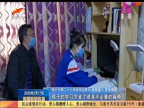 [新疆新闻联播]我区中小学全面开启线上教学