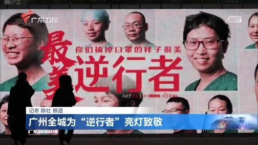 """[广东新闻联播]广州全城为""""逆行者""""亮灯致敬"""