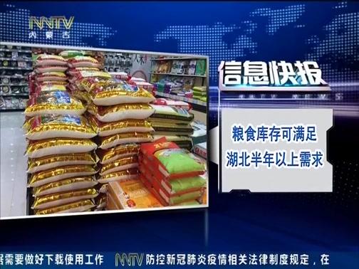 [内蒙古新闻联播]粮食库存可满足湖北半年以上需求