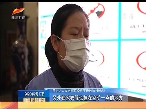 [新疆新闻联播]专家提示:居家清洁消毒通风有讲究