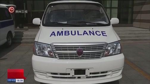 [贵州新闻联播]省政协向省医和贵医附院捐赠两台负压救护车