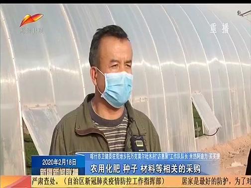 [新疆新闻联播]喀什市:防控不误农事 脱贫攻坚两手抓