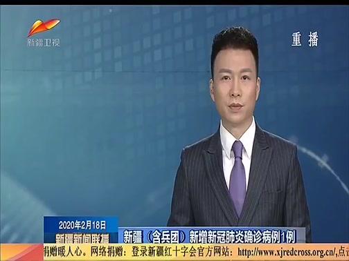 [新疆新闻联播]新疆(含兵团)新增新冠肺炎确诊病例1例