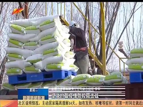 [新疆新闻联播]昌吉市规模以上工业企业开复工率超五成