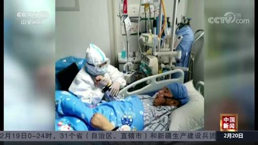 《中国新闻》 20200220 21:00