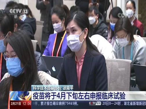 [新闻30分]联防联控机制权威发布 团结协作 科技攻关支撑疫情防控