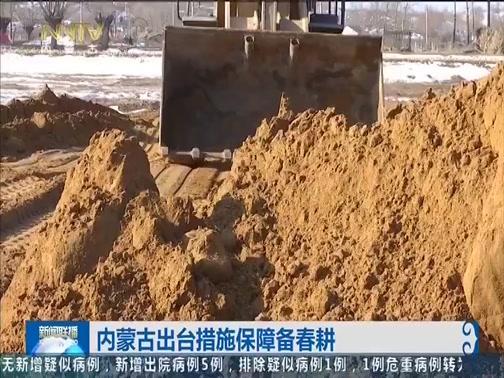 [内蒙古新闻联播]内蒙古出台措施保障备春耕