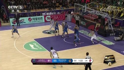[篮球公园]20200221 王仕鹏绝杀斯洛文尼亚