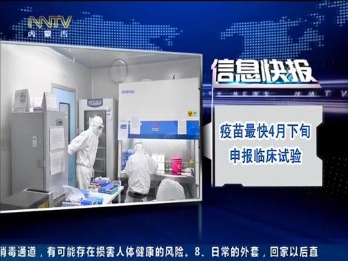 [内蒙古新闻联播]信息快报 疫苗最快4月下旬申报临床试验