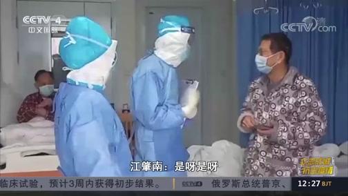 《中国新闻》 20200221 12:00