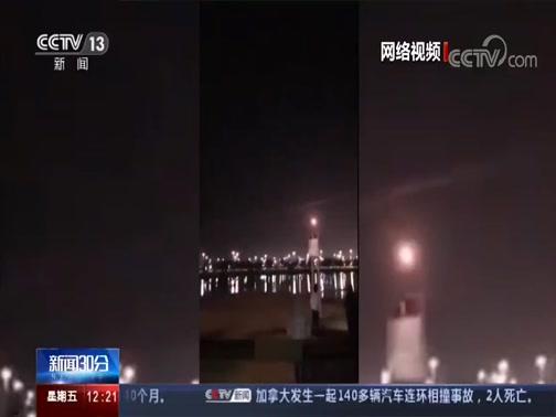 [新闻30分]沙特称拦截来自也门方向导弹