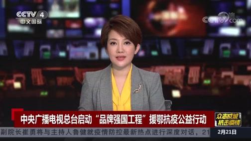 《中国新闻》 20200221 21:00
