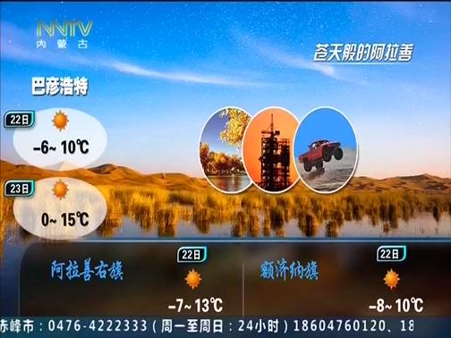 [内蒙古新闻联播]内蒙古天气预报 20200221