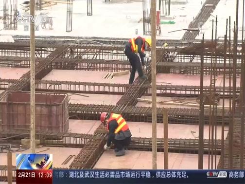 [新闻30分]重点工程建设项目复工复产有序推进