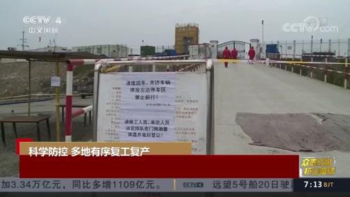 《中国新闻》 20200221 07:00