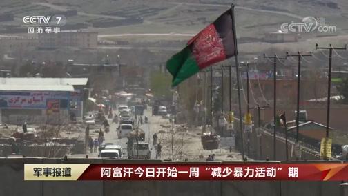 """[军事报道]阿富汗今日开始一周""""减少暴力活动""""期"""